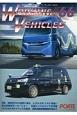ワーキングビークルズ 特集:最新世代の大型車に乗る はたらくくるまの情報誌(66)