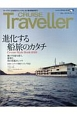 CRUISE Traveller Winter2018 進化する船旅のカタチ