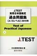 J.TEST 実用日本語検定 過去問題集 A-Dレベル 2015