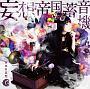 妄想帝国蓄音機(DVD付)