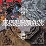 梵唄 -bonbai-(DVD付)