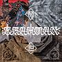 梵唄 -bonbai-(通常盤)