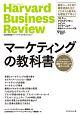 マーケティングの教科書 ハーバード・ビジネス・レビュー 戦略マーケティング