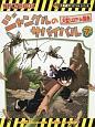 ジャングルのサバイバル 大型シロアリの襲来 大長編サバイバルシリーズ (7)