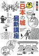 図説・戦う日本の城 最新講座