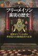 フリーメイソン 真実の歴史 現役メイソンが語る世界最大の秘密結社の正体