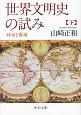 世界文明史の試み(下) 神話と舞踊