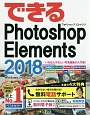 できるPhotoshop Elements 2018 Windows & macOS対応