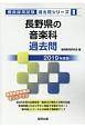 長野県の音楽科 過去問 教員採用試験過去問シリーズ 2019