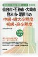 仙台市の中級・短大卒/初級・高卒 宮城県の公務員試験対策シリーズ 2019