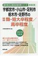 宇都宮市の2類・短大卒/高卒 栃木県の公務員試験対策シリーズ 2019