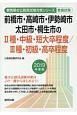 前橋市の2種・中級・短大卒/3種・初級・高卒 群馬県の公務員試験対策シリーズ 2019