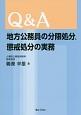 Q&A 地方公務員の分限処分、懲戒処分の実務