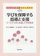 共生社会の時代の特別支援教育 学びを保障する指導と支援 すべての子供に配慮した学習指導 (2)