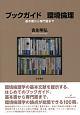 ブックガイド 環境倫理 基本書から専門書まで