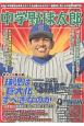 中学野球太郎 (17)