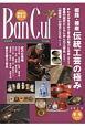 バンカル 2018冬 特集:姫路・播磨 伝統工芸の極み 播磨が見える(106)