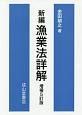 新編 漁業法詳解<増補5訂版>