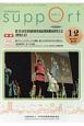 さぽーと 2017.12 特集:全国知的障害福祉関係職員研究大会(愛知大会) 知的障害福祉研究(731)