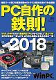 PC自作の鉄則! 2018