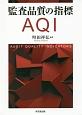 監査品質の指標 AQI