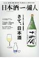 日本酒一個人 (1)