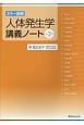 カラー図解 人体発生学講義ノート<第2版>