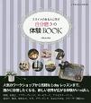 自分磨きの体験BOOK しずおか大人の休日本