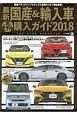 最新・国産&輸入車全モデル購入ガイド 2018 JAF USER HANDBOOK