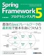 SpringFramework5 プログラミング入門