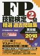 FP技能検定2級 精選過去問題集 実技編 2018