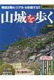 歴史REAL 山城を歩く (2)