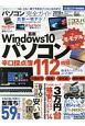 パソコン完全ガイド 完全ガイドシリーズ208