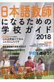 日本語教師になるための学校ガイド 2018