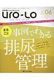 泌尿器Care&Cure Uro-Lo 22-6 2017.6 特集:まるごと 事例でわかる排尿管理 みえる・わかる・ふかくなる