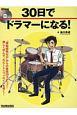 30日でドラマーになる! リズム&ドラム・マガジン DVD付