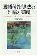 国語科指導法の理論と実践 〈消失点〉と〈文学サウンドマップ〉を起点に