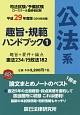 司法試験/予備試験 ロースクール既修者試験 趣旨・規範ハンドブック 公法系 平成29年 (1)