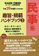 司法試験/予備試験 ロースクール既修者試験 趣旨・規範ハンドブック 民事系 平成29年 (2)