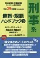 司法試験/予備試験 ロースクール既修者試験 趣旨・規範ハンドブック 刑事系 平成29年 (3)