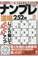 ナンプレ道場252問 (22)