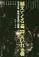 越えてくる者、迎えいれる者 脱北作家・韓国作家共同小説集