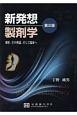 新発想製剤学<第2版> 剤形,その理論,そして臨床へ