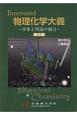 物理化学大義<第2版> Innovated 事象と理論の融合