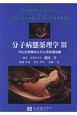 分子病態薬理学 がん化学療法とがん性疼痛治療 (3)