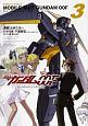 機動戦士ガンダム00F Re:Master Edition (3)