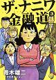 ザ・ナニワ金融道 (3)