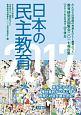 日本の民主教育 2017 教育研究全国集会2017報告集