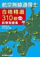 航空無線通信士 合格精選310題 試験問題集 (2)