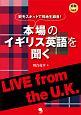 本場のイギリス英語を聞く CD付 観光スポットで現地生録音!